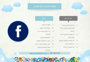 שיווק באינטרנט באמצעות אסטרטגיות שיווק ברשתות חברתיות - פייסבוק