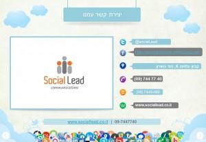 חברת שיווק באינטרנט - ערוצי ההתקשרות עם חברת השיווק באינטרנט: SocialLead Communications