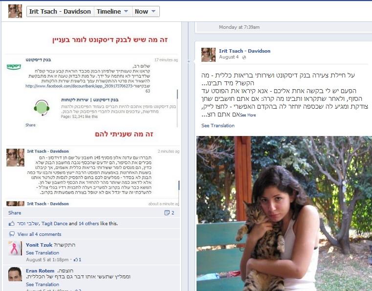 הפוסט שהתחיל את המסלול עוקף בירוקרטיה שלנו בפייסבוק