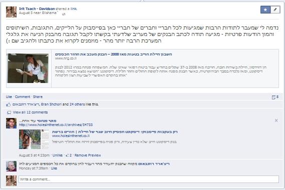הנושא עלה לפרסום באתר של מעריב - NRG בתוך 12 שעות מרגע העלאת הפוסט