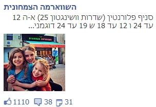 הפרסומות של פייסבוק