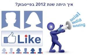 פייסבוק בשנת 2012