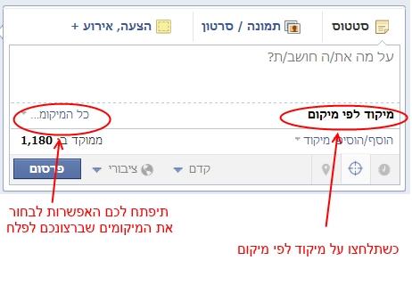 בחירת פילוח לפי מיקום בפייסבוק