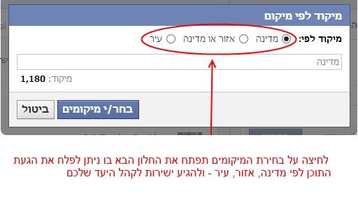הגדרת המיקום המדויק בפייסבוק