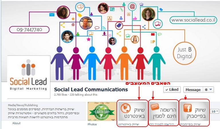 עיצוב טאבים לפייסבוק