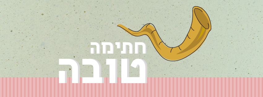 תמונת נושא מעוצבת לפייסבוק בחינם - יום הכיפורים