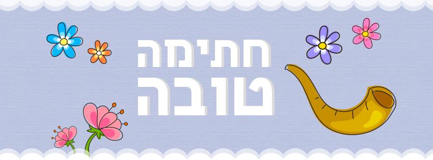 תמונת קאבר לפייסבוק בחינם - יום הכיפורים