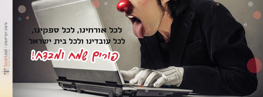 תמונות נושא מעוצבות לפייסבוק - פורים