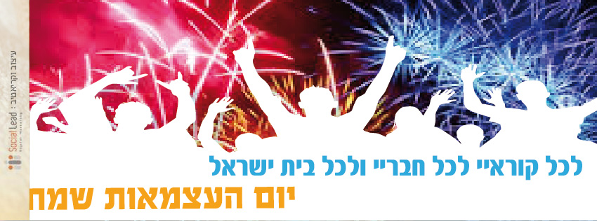תמונת נושא לפייסבוק מעוצבת ליום העצמאות בחינם