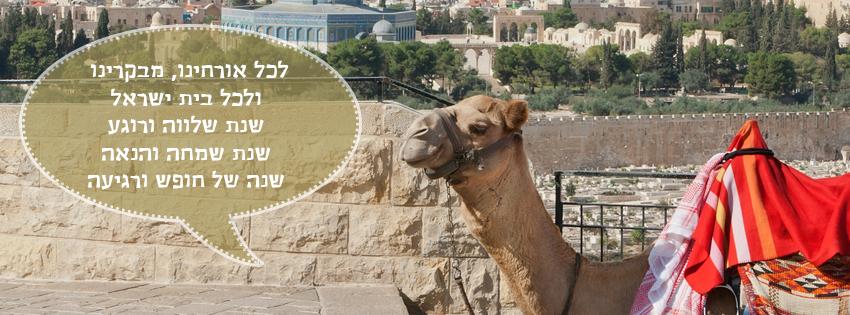 עיצוב לפייסבוק - תמונות נושא מעוצבות לחגים ומועדי ישראל בחינם - ירושלים