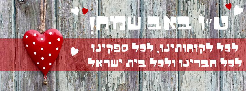 עיצוב לפייסבוק בחינם - חג האהבה