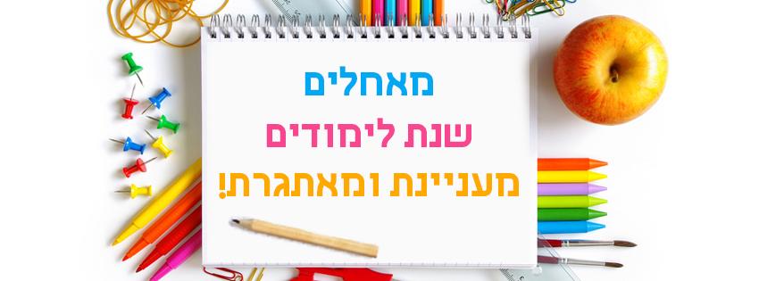 עיצוב תמונת נושא לפייסבוק בחינם - שנת לימודים חדשה