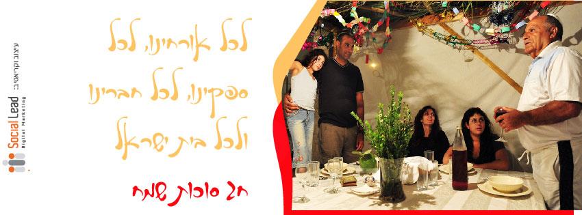 תמונת נושא לפייסבוק מעוצבת לחג סוכות