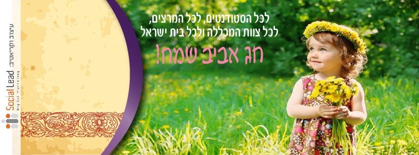 850X315 facebook cover spring-01