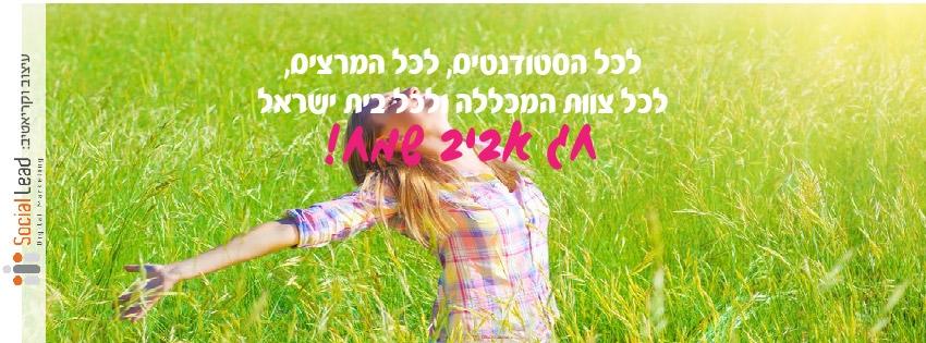 850X315 facebook cover spring-01(1)