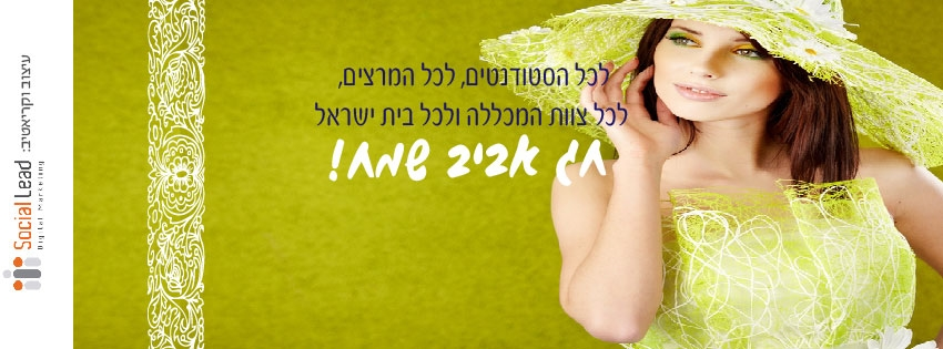 850X315 facebook cover spring-03