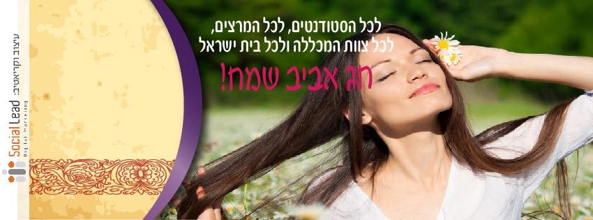 850X315 facebook cover spring2-01