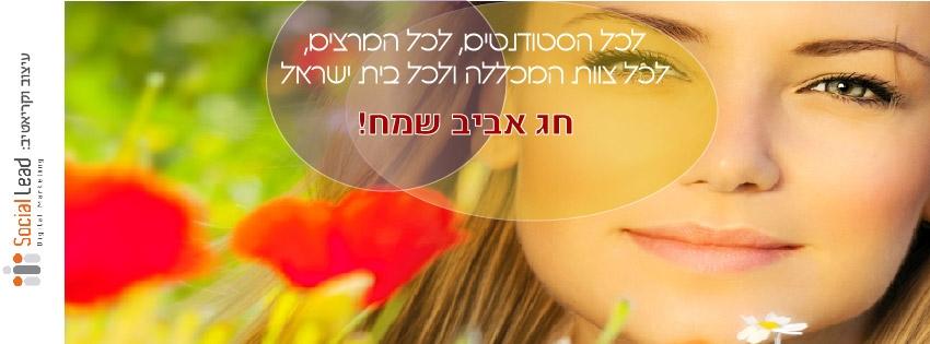850X315 facebook cover spring2-02
