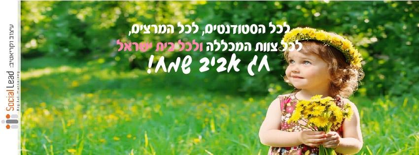 850X315 facebook cover spring2-04
