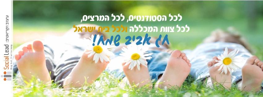 850X315 facebook cover spring2-06