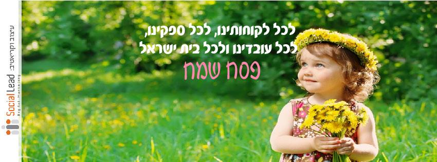 850X315 facebook cover spring2-10