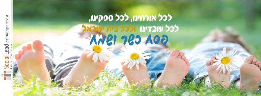 850X315 facebook cover spring2-11