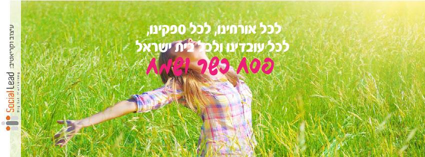 850X315 facebook cover spring2-13