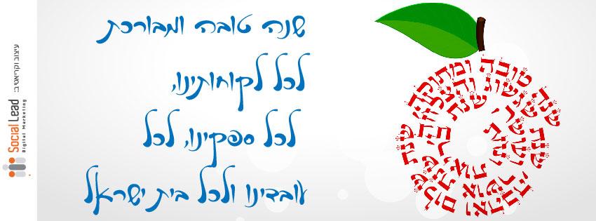 עיצוב קאבר לפייסבוק לראש השנה