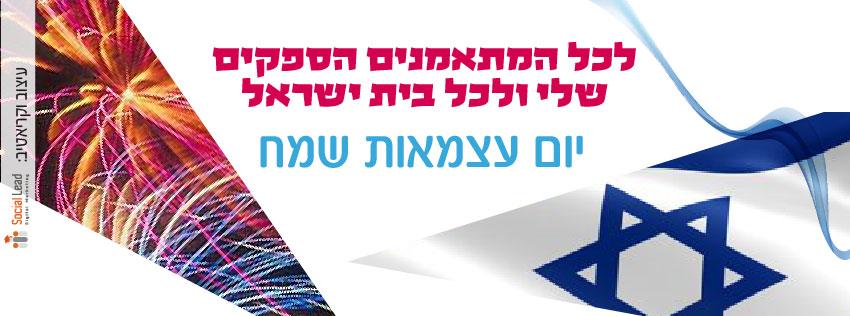 באנרים לפייסבוק ליום העצמאות