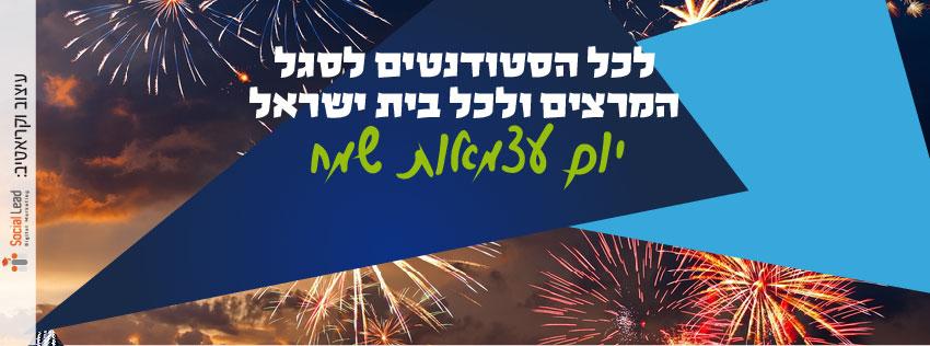 קאברים ליום העצמאות מעוצבים לפייסבוק