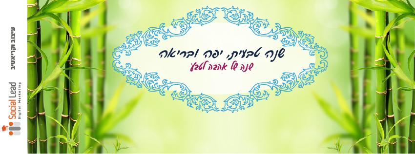 קאברים לפייסבוק מעוצבים לראש השנה