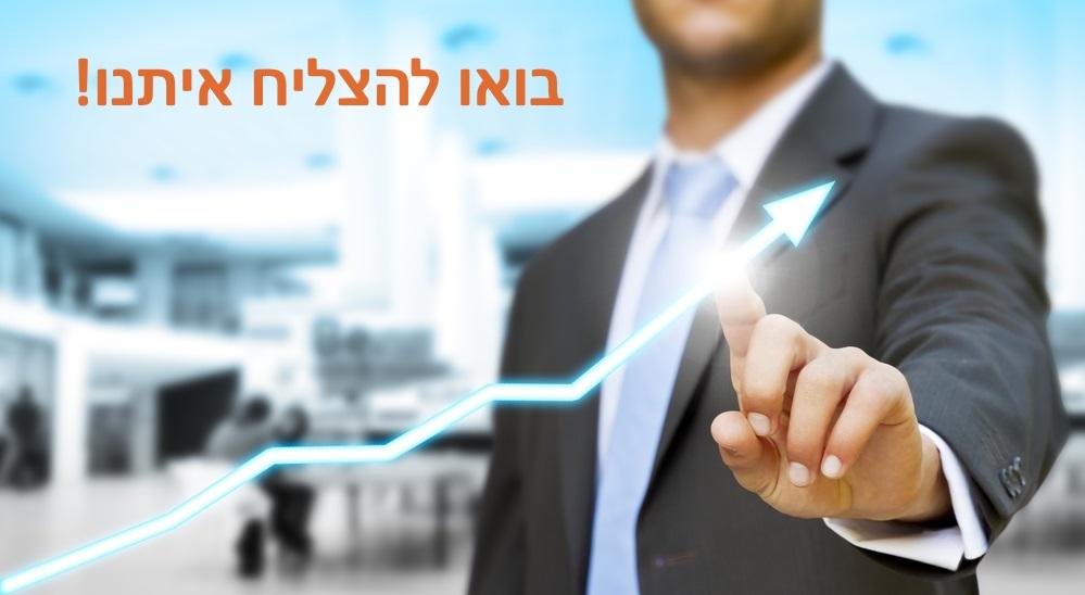 להצליח בשיווק הדיגיטלי עם סושיאל ליד