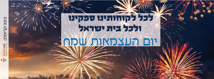 תמונת נושא לפייסבוק מעוצבת ליום העצמאות