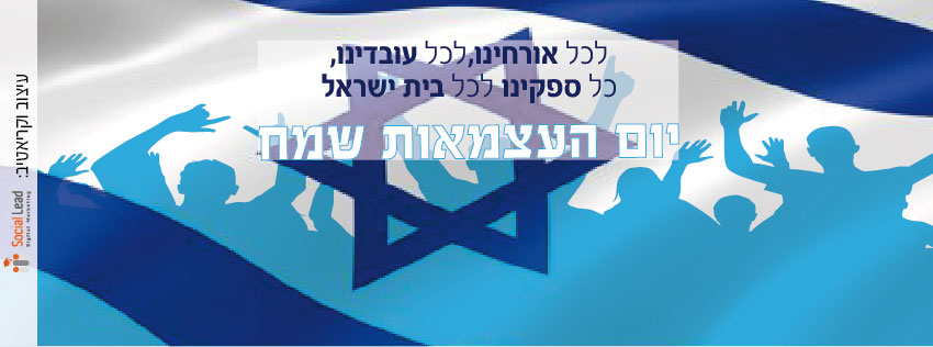 באנרים מעוצבים ליום העצמאות מותאמים לפייסבוק