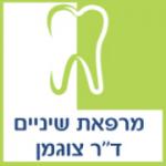 """מרפאת שיניים ד""""ר צוגמן"""