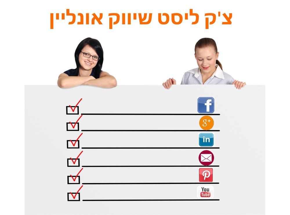 הרשימה המושלמת לשיווק יעיל אונליין - הופכים גולשים ללקוחות משלמים!