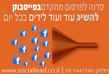 """הסדנה לפרסום מתקדם בפייסבוק ב - 39 ש""""ח בלבד"""