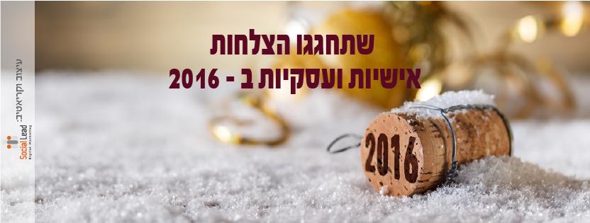תמונות נושא לפייסבוק מעוצבות ל - 2016