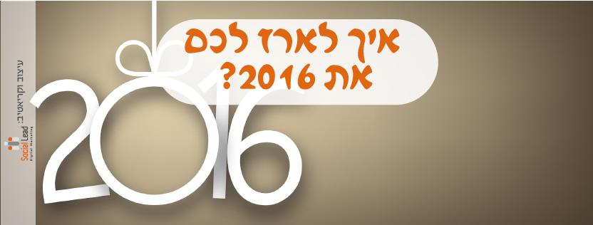 קאברים לפייסבוק מעוצבים ל - 2016
