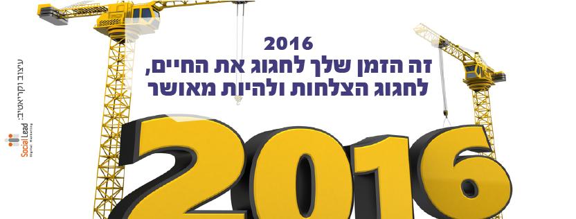 באנרים לפייסבוק מעוצבים ל - 2016