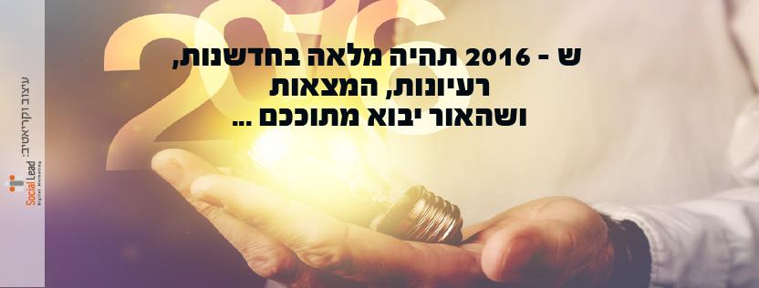 באנרים מעוצבים ל - 2016 לפייסבוק