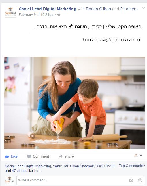 פייסבוק יכול לזהות אמהות לפי הרגלי הגלשיה שלהן והתוכן שלהן שמעיד שהן אימהות