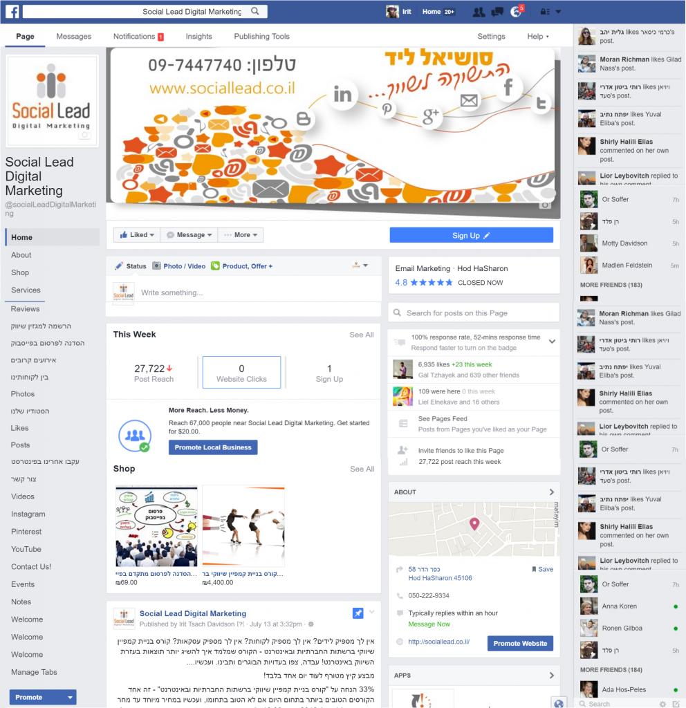 מראה חדש לעמודי פייסבוק אוגוסט 2016