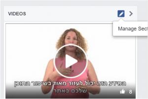 אפליקציות חשובות בעמודי הפייסבוק העסקיים, עכשיו בצד ימין (ממשק אנגלית, עברית ההיפך)
