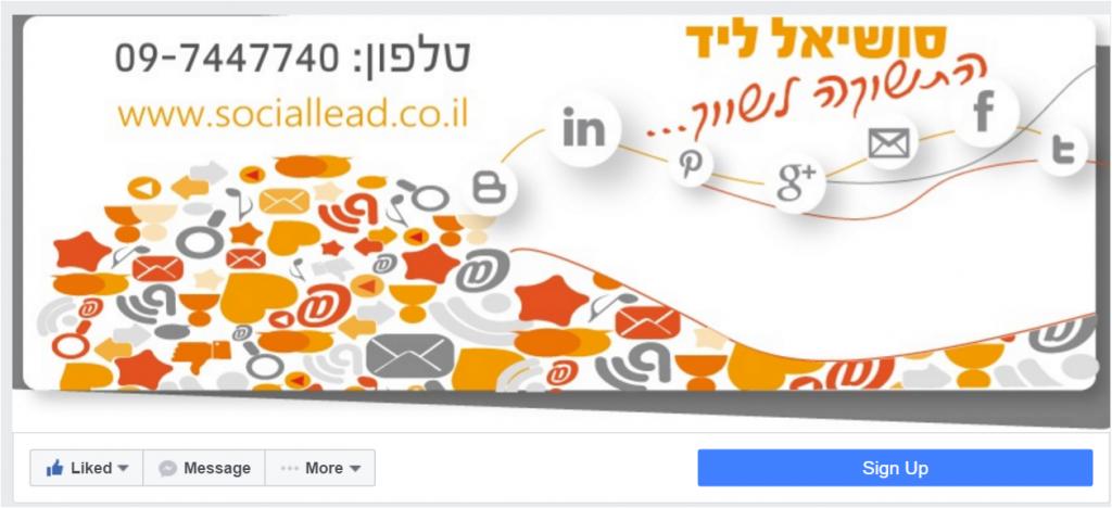 כפתור הנעה לפעולה בולט יותר בעמוד העסקי החדש של פייסבוק