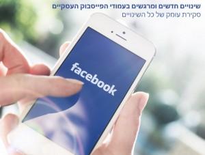 שינויים מרגשים בעמודי הפייסבוק העסקיים אוגוסט 2016