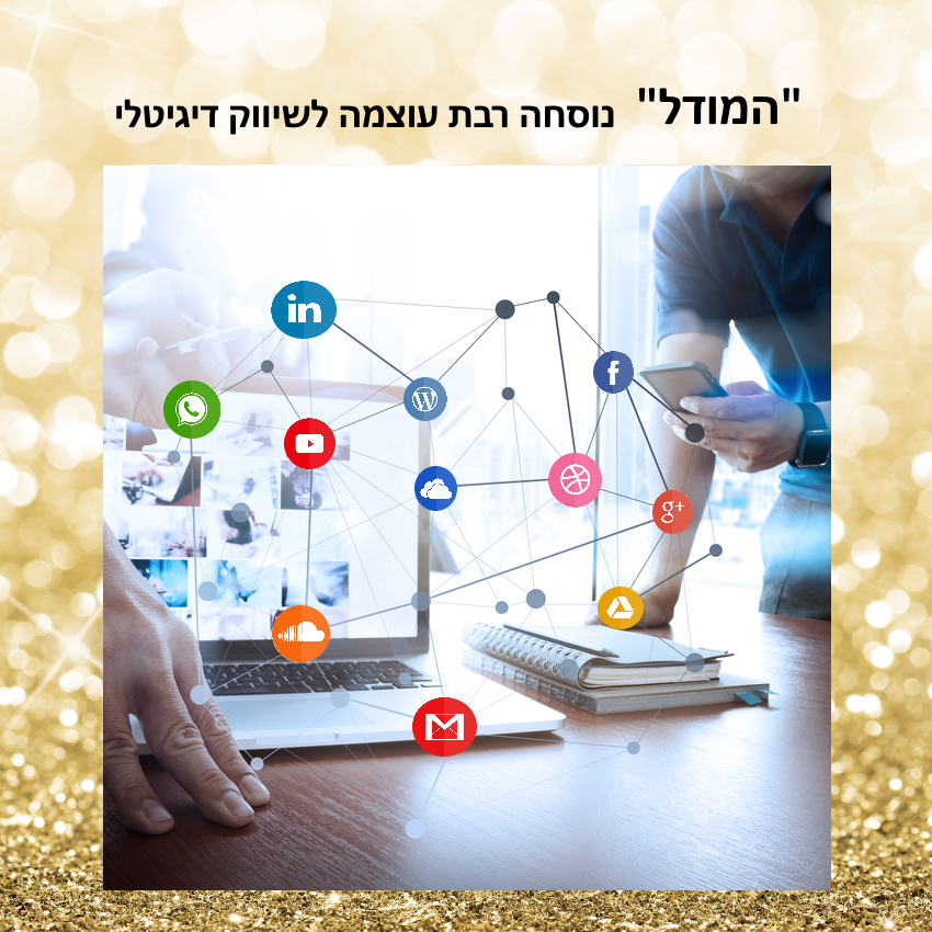 צוות מומחים שיתכנן יבנה ויפעיל את המודל המושלם לשיווק הדיגיטלי של העסק שלך