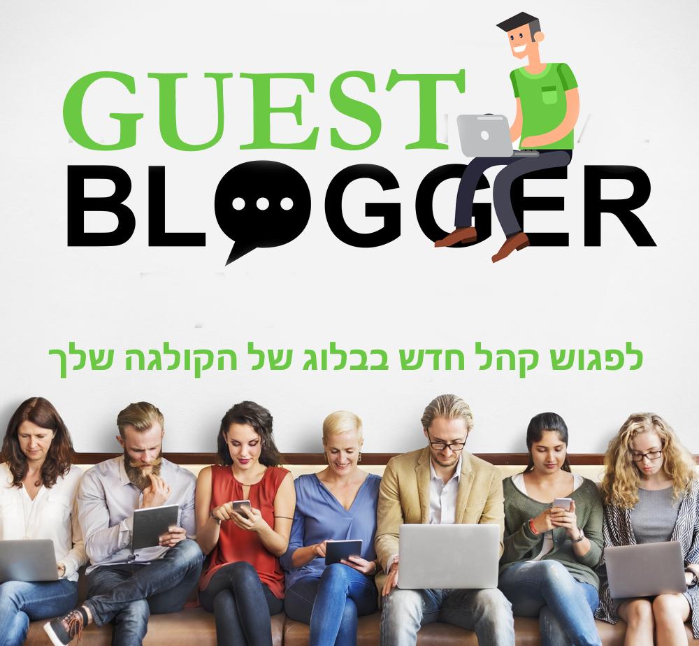 יצירת שיתוף פעולה עם בלוגים מובילים בתחום שלך, ולפרסם פוסטים שלך בבלוג שלהם ולהגיע לקהל חדש ורלוונטי