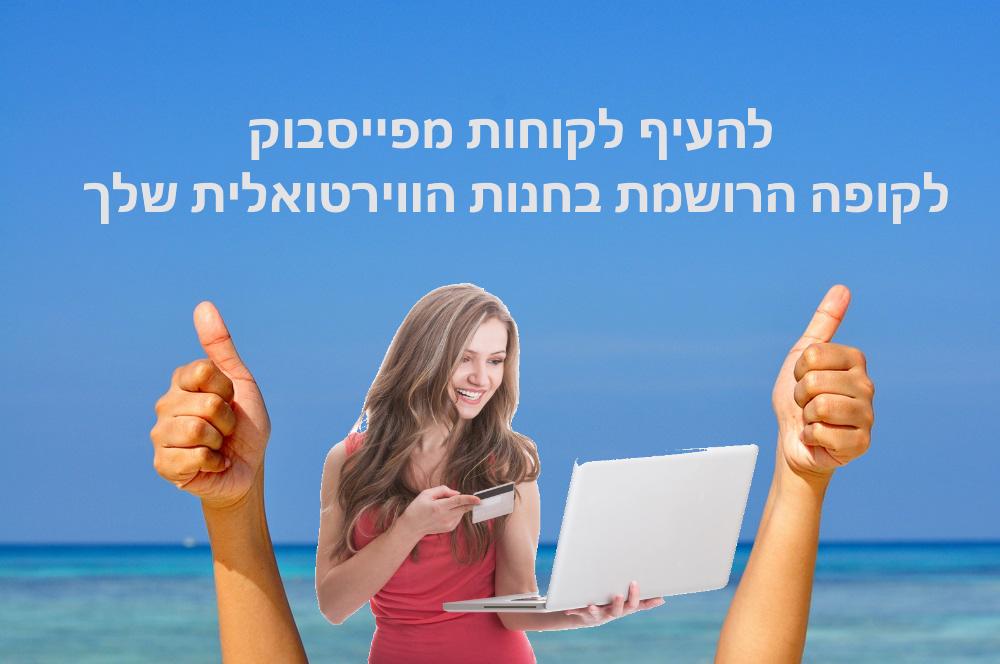 פעילות נכונה בפייסבוק שמעיפה לקוחות היישר לקופה הרושמת שלך
