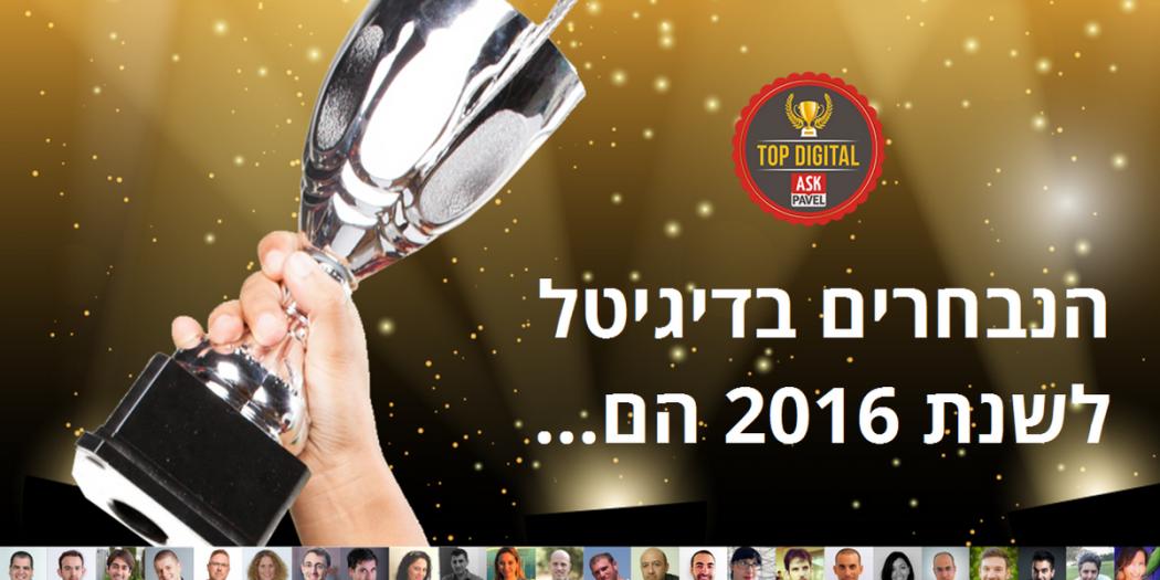 קידום אתרים 2016 - המאמרים הזוכים